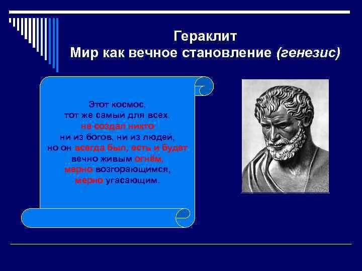 Гераклит Мир как вечное становление (генезис) Этот космос, тот же самый для всех, не