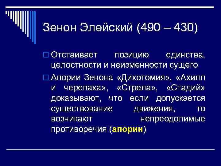 Зенон Элейский (490 – 430) o Отстаивает позицию единства, целостности и неизменности сущего o