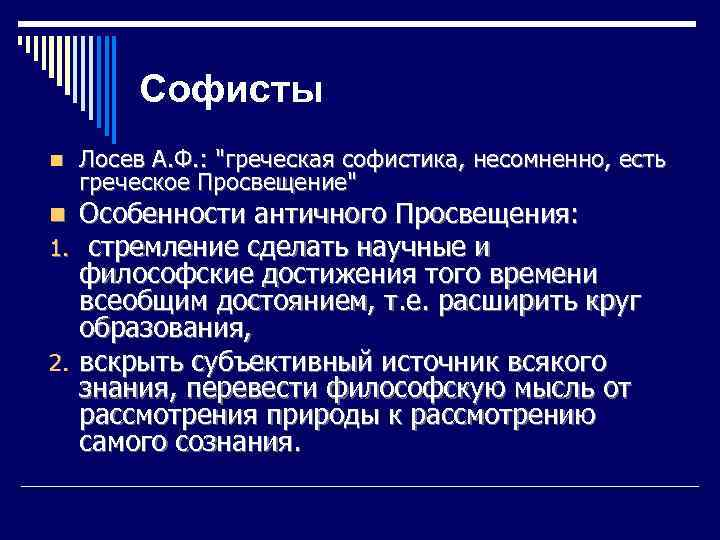 Софисты n Лосев А. Ф. :