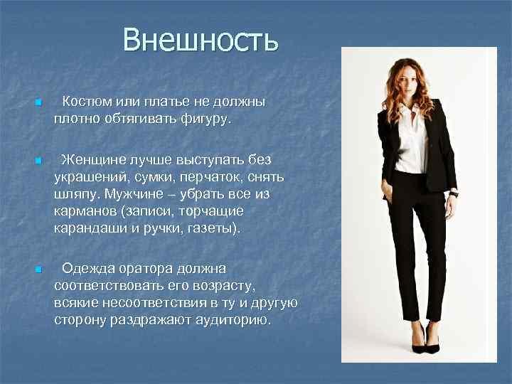 Внешность n Костюм или платье не должны плотно обтягивать фигуру. n Женщине лучше выступать