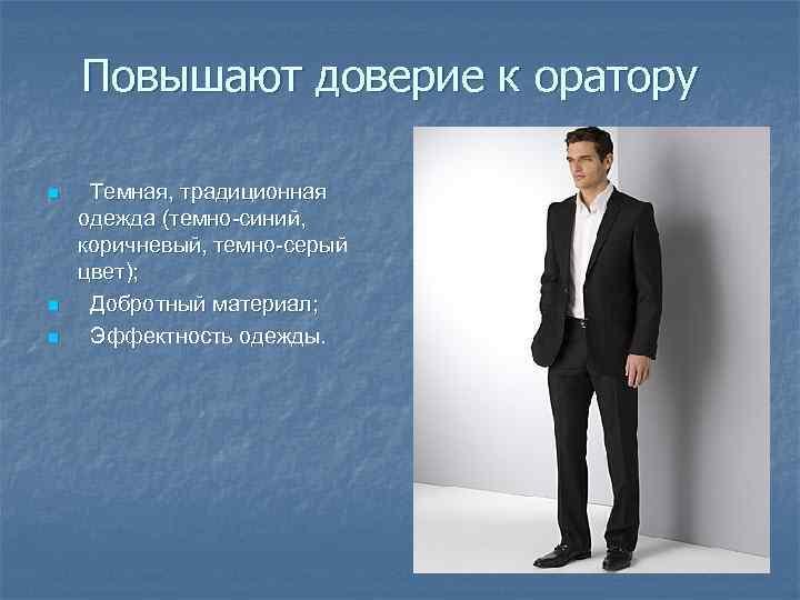 Повышают доверие к оратору n n n Темная, традиционная одежда (темно-синий, коричневый, темно-серый цвет);