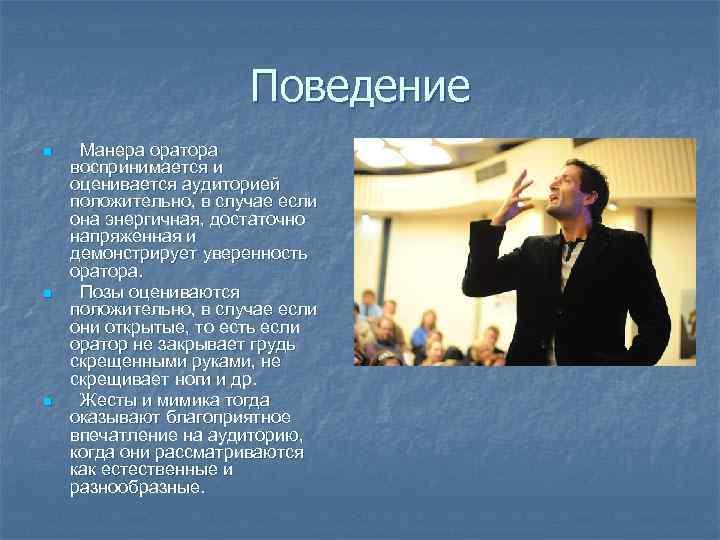 Поведение n n n Манера оратора воспринимается и оценивается аудиторией положительно, в случае если