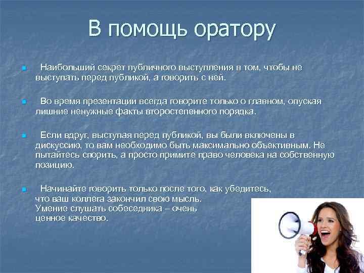 В помощь оратору n Наибольший секрет публичного выступления в том, чтобы не выступать перед