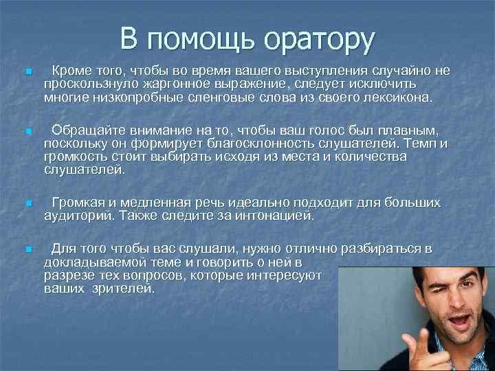 В помощь оратору n Кроме того, чтобы во время вашего выступления случайно не проскользнуло