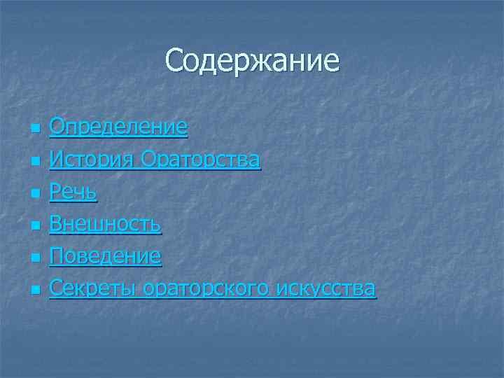 Содержание n n n Определение История Ораторства Речь Внешность Поведение Секреты ораторского искусства