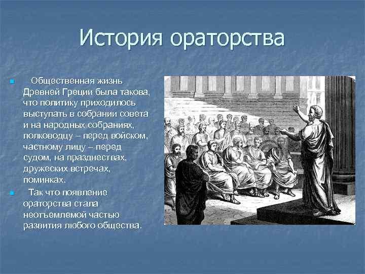 История ораторства n n Общественная жизнь Древней Греции была такова, что политику приходилось выступать