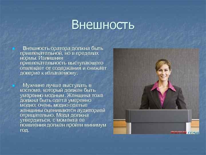 Внешность n Внешность оратора должна быть привлекательной, но в пределах нормы. Излишняя привлекательность выступающего