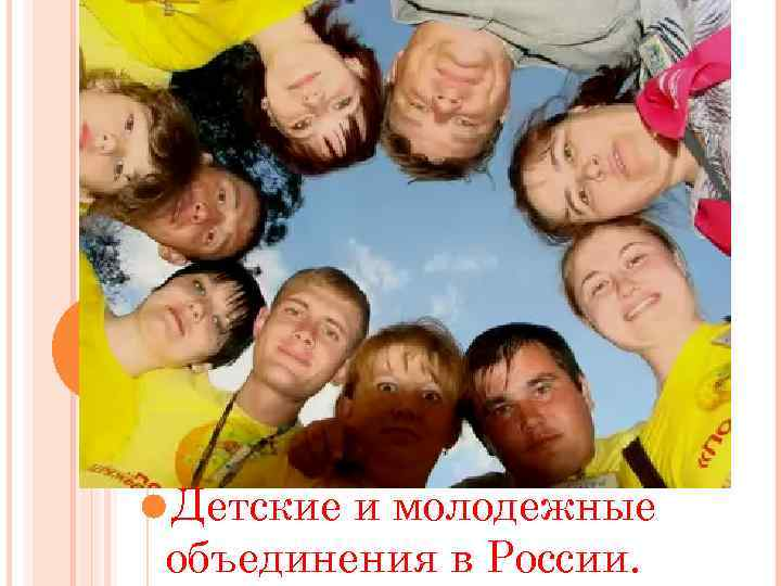 Детские и молодежные объединения в России.