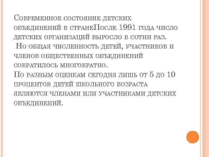 СОВРЕМЕННОЕ СОСТОЯНИЕ ДЕТСКИХ ОБЪЕДИНЕНИЙ В СТРАНЕ ПОСЛЕ 1991 ГОДА ЧИСЛО ДЕТСКИХ ОРГАНИЗАЦИЙ ВЫРОСЛО В