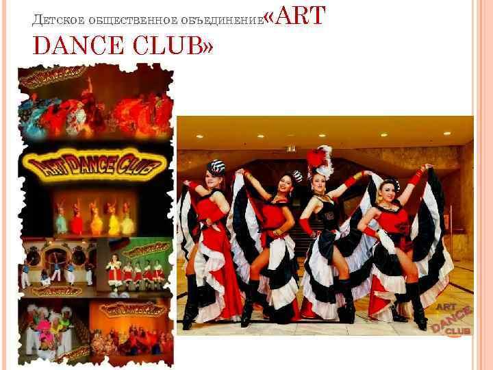 ДЕТСКОЕ ОБЩЕСТВЕННОЕ ОБЪЕДИНЕНИЕ DANCE CLUB» «ART