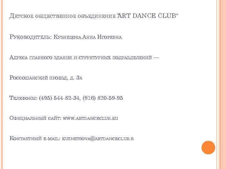 """ДЕТСКОЕ ОБЩЕСТВЕННОЕ ОБЪЕДИНЕНИЕ """" RT DANCE CLUB"""" A РУКОВОДИТЕЛЬ: КУЗНЕЦОВА АННА ИГОРЕВНА АДРЕСА ГЛАВНОГО"""