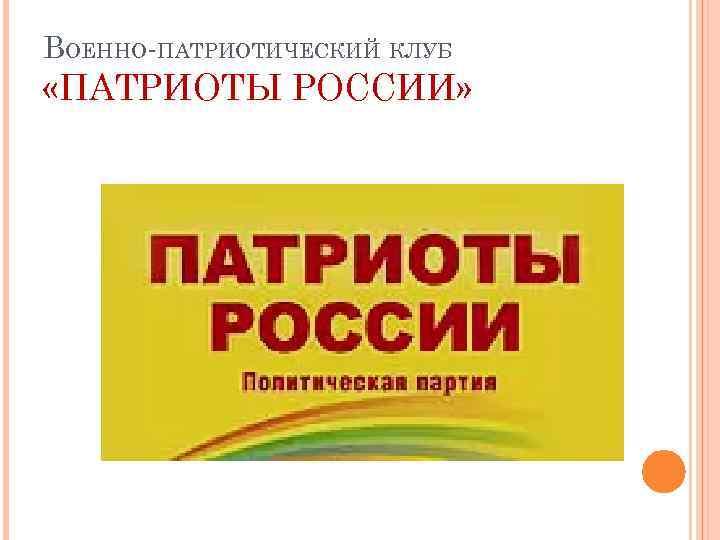 ВОЕННО-ПАТРИОТИЧЕСКИЙ КЛУБ «ПАТРИОТЫ РОССИИ»