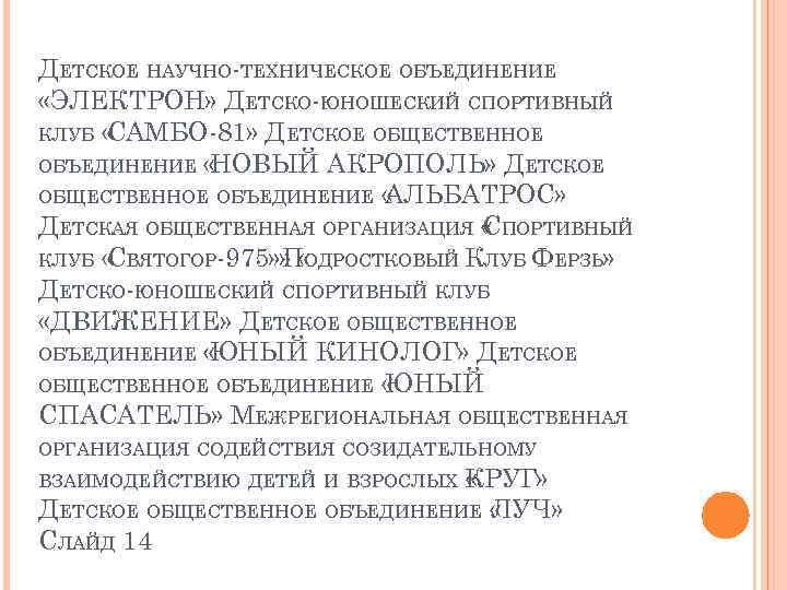 ДЕТСКОЕ НАУЧНО-ТЕХНИЧЕСКОЕ ОБЪЕДИНЕНИЕ «ЭЛЕКТРОН» ДЕТСКО-ЮНОШЕСКИЙ СПОРТИВНЫЙ КЛУБ « САМБО-81» ДЕТСКОЕ ОБЩЕСТВЕННОЕ ОБЪЕДИНЕНИЕ « НОВЫЙ