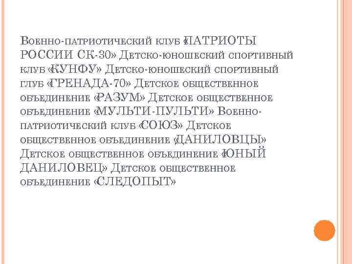 ВОЕННО-ПАТРИОТИЧЕСКИЙ КЛУБ « АТРИОТЫ П РОССИИ СК-30» ДЕТСКО-ЮНОШЕСКИЙ СПОРТИВНЫЙ КЛУБ « КУНФУ» ДЕТСКО-ЮНОШЕСКИЙ СПОРТИВНЫЙ