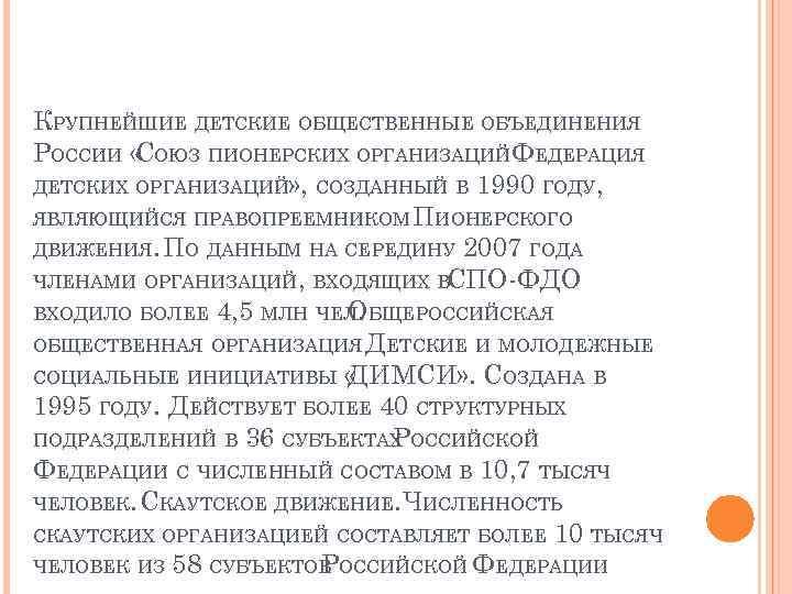 КРУПНЕЙШИЕ ДЕТСКИЕ ОБЩЕСТВЕННЫЕ ОБЪЕДИНЕНИЯ РОССИИ « ОЮЗ ПИОНЕРСКИХ ОРГАНИЗАЦИЙФЕДЕРАЦИЯ С ДЕТСКИХ ОРГАНИЗАЦИЙ» , СОЗДАННЫЙ