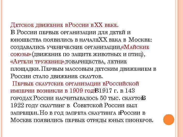 ДЕТСКОЕ ДВИЖЕНИЕ ВРОССИИ В XX ВЕКЕ. В РОССИИ ПЕРВЫЕ ОРГАНИЗАЦИИ ДЛЯ ДЕТЕЙ И ЮНОШЕСТВА