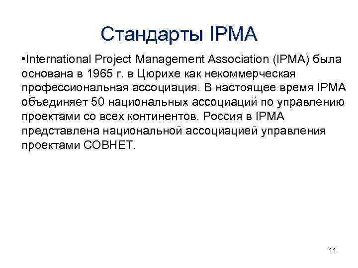 Стандарты IPMA • International Project Management Association (IPMA) была основана в 1965 г. в