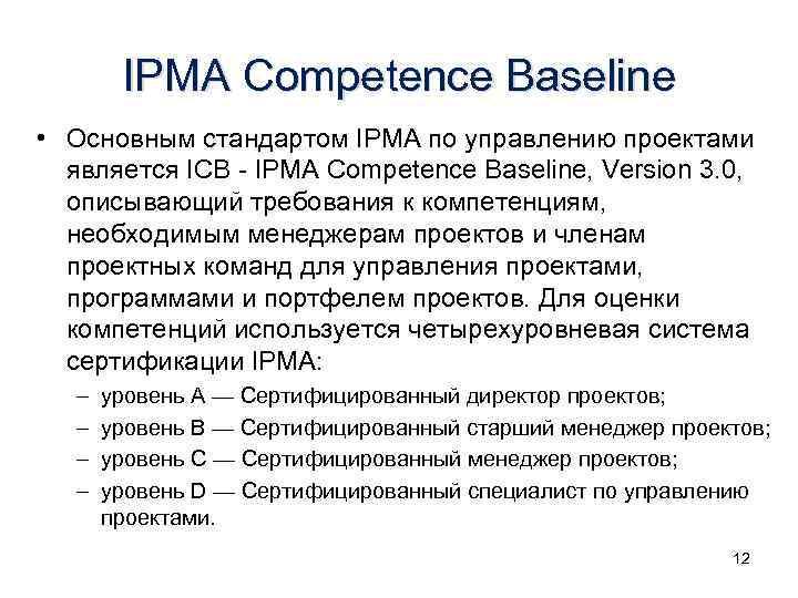 IPMA Competence Baseline • Основным стандартом IPMA по управлению проектами является ICB - IPMA