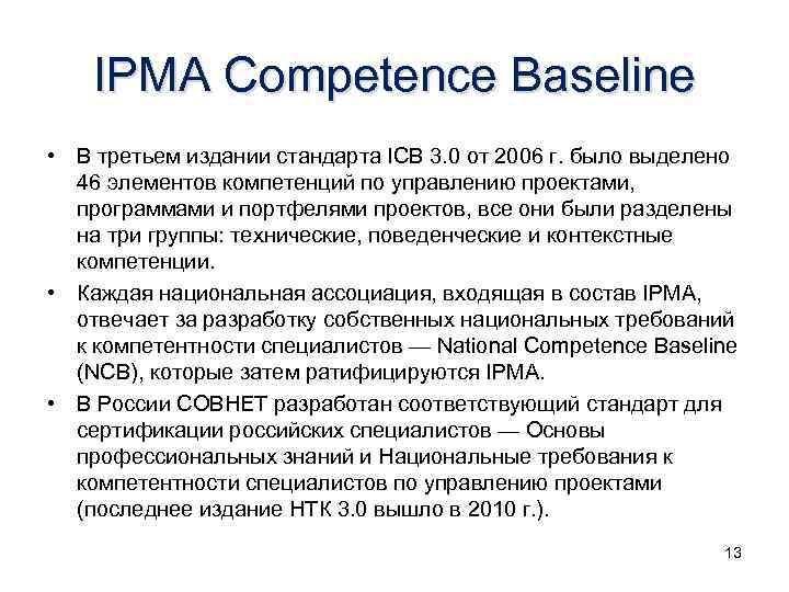 IPMA Competence Baseline • В третьем издании стандарта ICB 3. 0 от 2006 г.