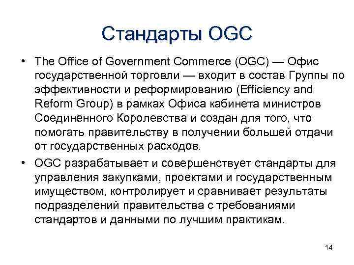 Стандарты OGC • The Office of Government Commerce (OGC) — Офис государственной торговли —