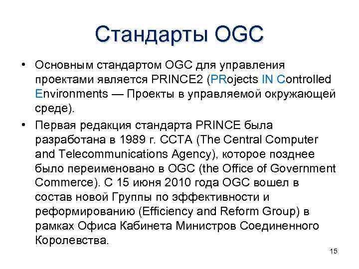 Стандарты OGC • Основным стандартом OGC для управления проектами является PRINCE 2 (PRojects IN