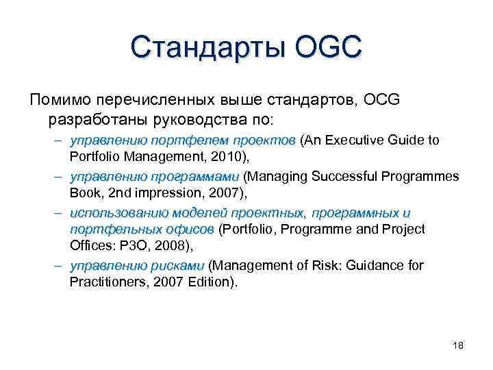 Стандарты OGC Помимо перечисленных выше стандартов, OCG разработаны руководства по: – управлению портфелем проектов