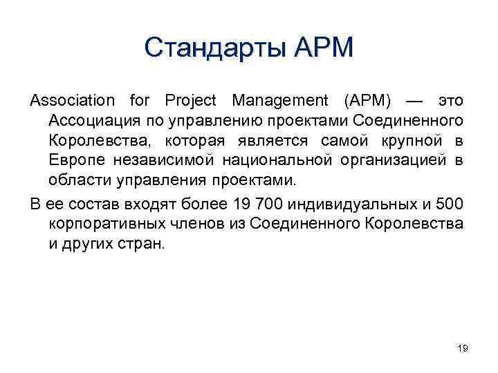 Стандарты APM Association for Project Management (APM) — это Ассоциация по управлению проектами Соединенного