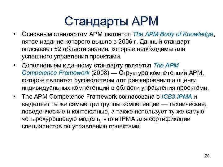 Стандарты APM • Основным стандартом APM является The APM Body of Knowledge, Knowledge пятое