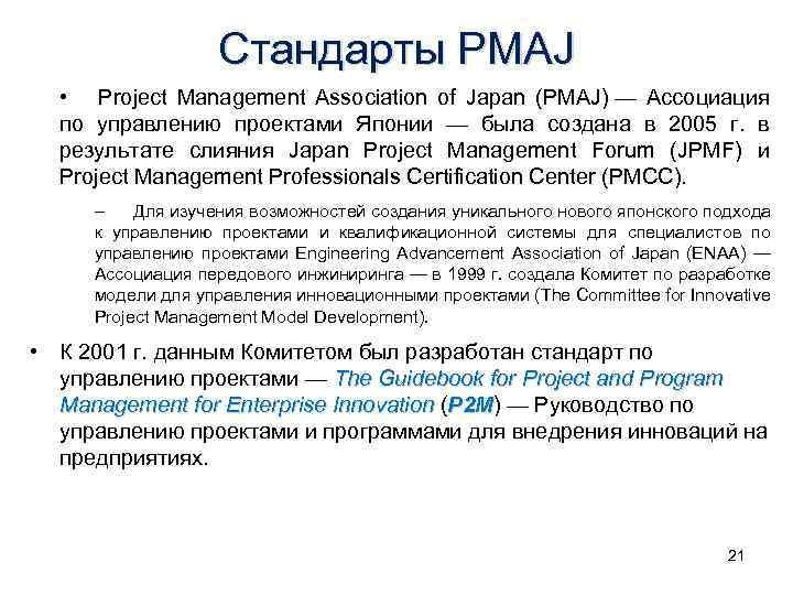 Стандарты PMAJ • Project Management Association of Japan (PMAJ) — Ассоциация по управлению проектами