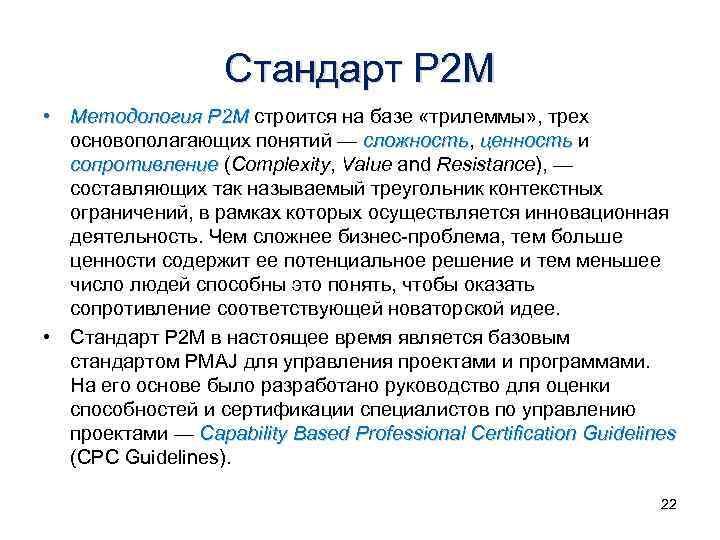 Стандарт P 2 M • Методология Р 2 М строится на базе «трилеммы» ,