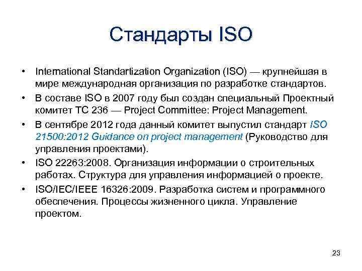 Стандарты ISO • International Standartization Organization (ISO) — крупнейшая в мире международная организация по