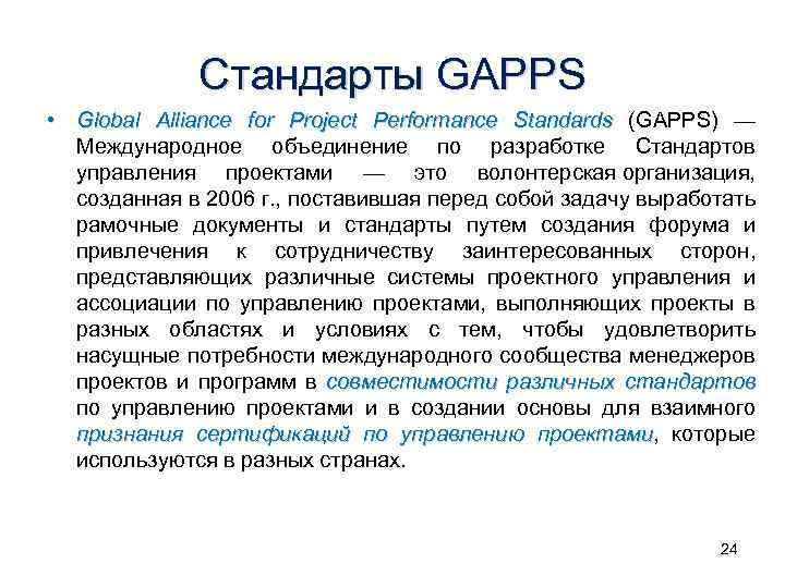 Стандарты GAPPS • Global Alliance for Project Performance Standards (GAPPS) — Международное объединение по