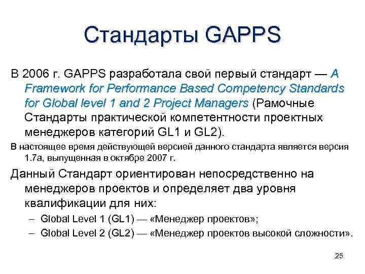 Стандарты GAPPS В 2006 г. GAPPS разработала свой первый стандарт — A Framework for