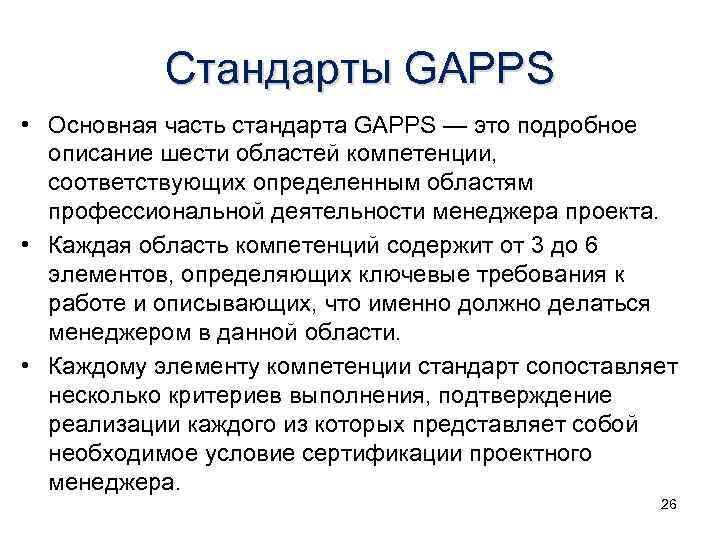 Стандарты GAPPS • Основная часть стандарта GAPPS — это подробное описание шести областей компетенции,