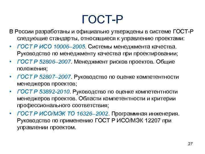 ГОСТ-Р В России разработаны и официально утверждены в системе ГОСТ-Р следующие стандарты, относящиеся к