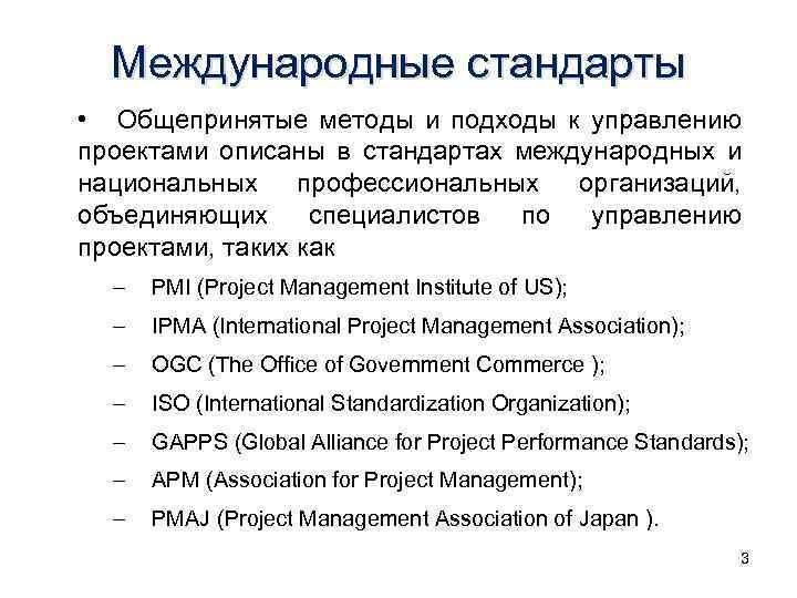 Международные стандарты • Общепринятые методы и подходы к управлению проектами описаны в стандартах международных