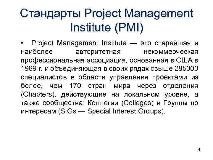Стандарты Project Management Institute (PMI) • Project Management Institute — это старейшая и наиболее
