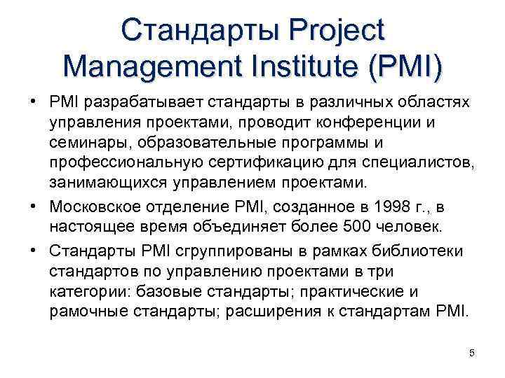 Стандарты Project Management Institute (PMI) • PMI разрабатывает стандарты в различных областях управления проектами,
