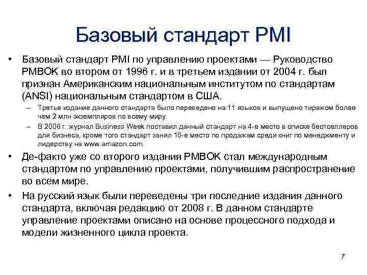 Базовый стандарт PMI • Базовый стандарт PMI по управлению проектами — Руководство PMBOK во