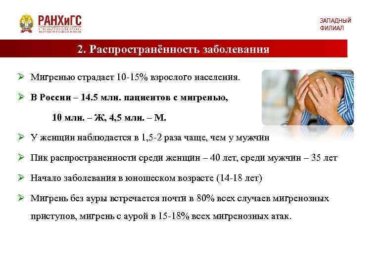 Кто чаще всего страдает мигренью