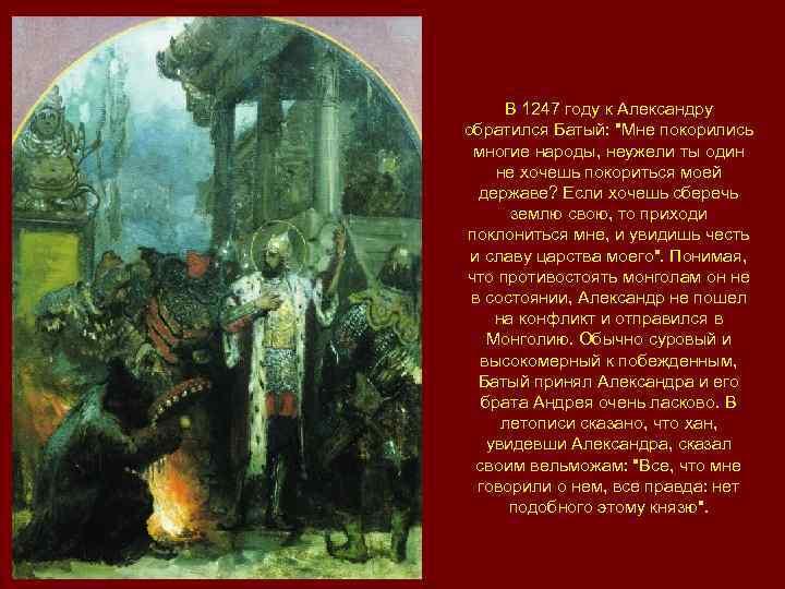 В 1247 году к Александру обратился Батый:
