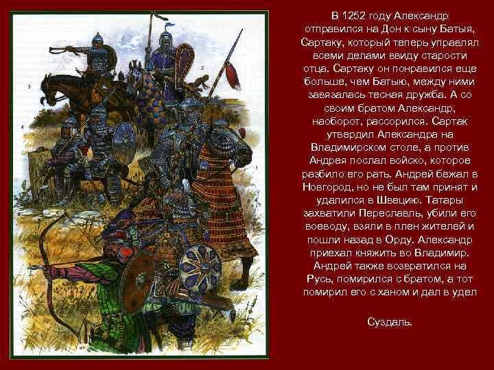 В 1252 году Александр отправился на Дон к сыну Батыя, Сартаку, который теперь управлял