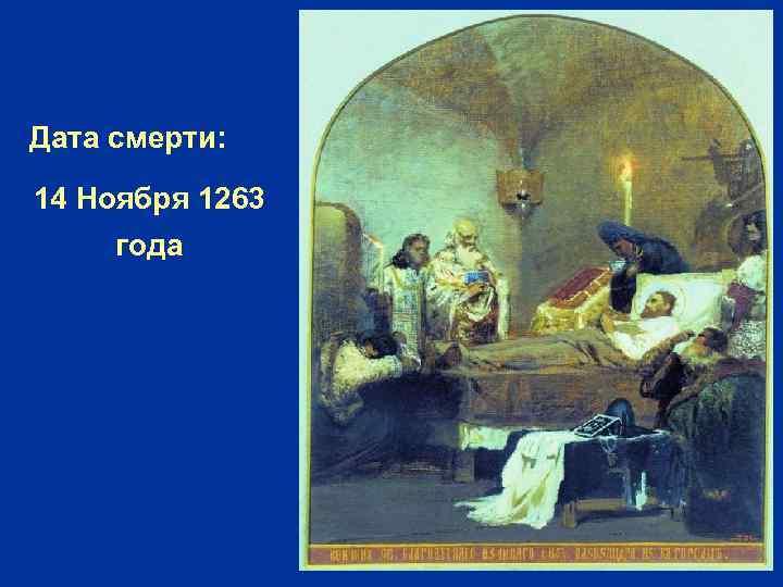 Дата смерти: 14 Ноября 1263 года