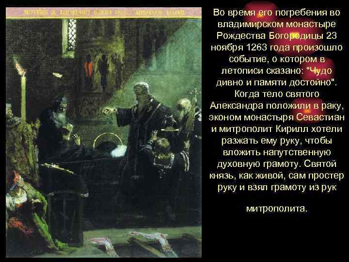 Во время его погребения во владимирском монастыре Рождества Богородицы 23 ноября 1263 года произошло
