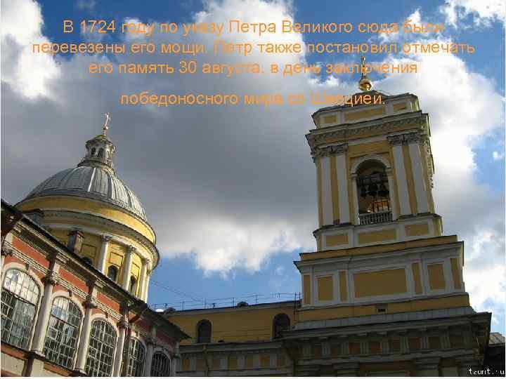 В 1724 году по указу Петра Великого cюда были перевезены его мощи. Петр также