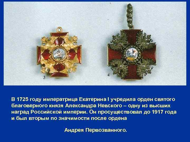 В 1725 году императрица Екатерина I учредила орден святого благоверного князя Александра Невского –