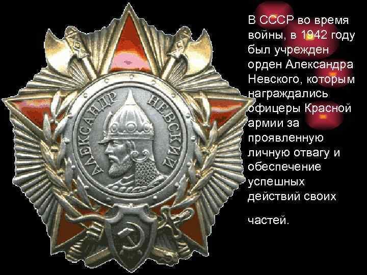 В СССР во время войны, в 1942 году был учрежден орден Александра Невского, которым