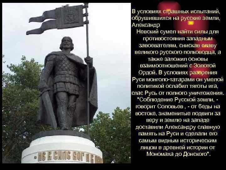 В условиях страшных испытаний, обрушившихся на русские земли, Александр Невский сумел найти силы для