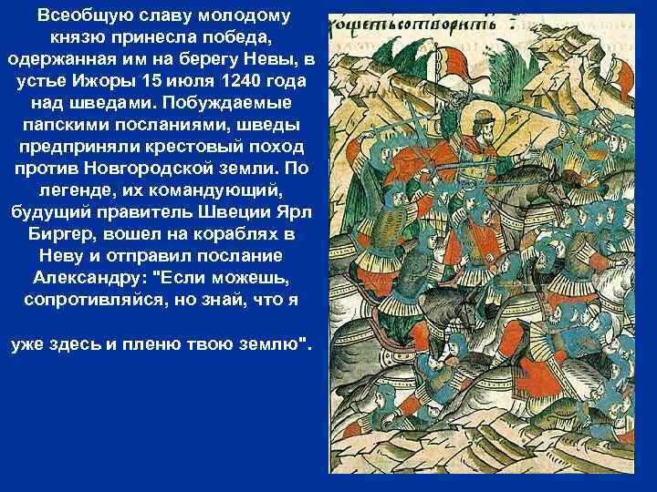 Всеобщую славу молодому князю принесла победа, одержанная им на берегу Невы, в устье Ижоры