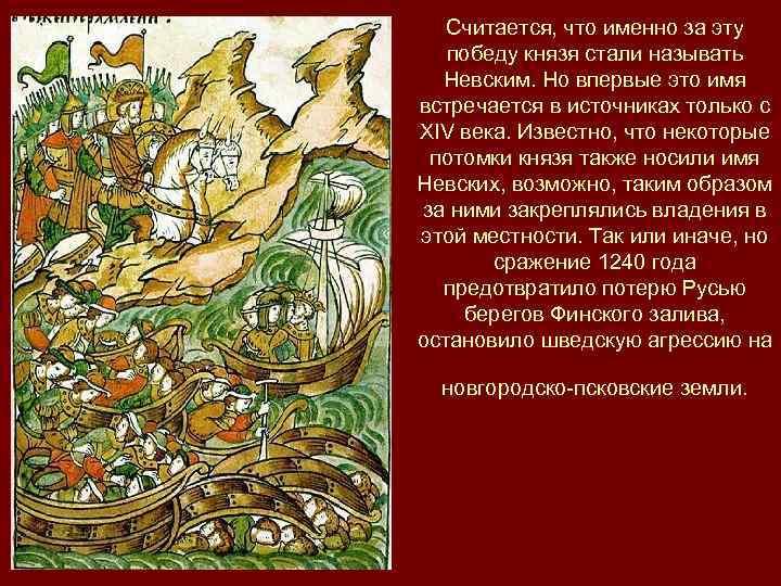 Считается, что именно за эту победу князя стали называть Невским. Но впервые это имя